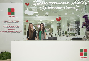 Офис отдела продаж Dana Holdings